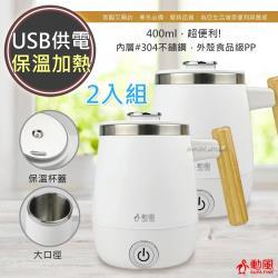 二入組【勳風】USB加熱式電水壺/不鏽鋼保溫杯馬克杯(HF-J3019)加熱/恆溫
