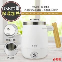 【勳風】USB加熱式電水壺/不鏽鋼保溫杯馬克杯(HF-J3019)加熱/恆溫