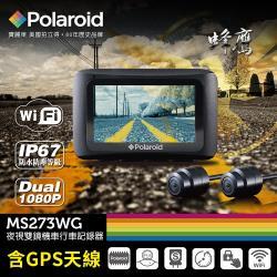 Polaroid寶麗萊 MS273WG蜂鷹Wifi機車夜視雙鏡行車記錄器(含GPS天線)-內附32G卡 限量送-防塵套+固定磁鐵/再送-香氛&#