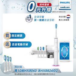 PHILIPS 飛利浦零元淨級專案-HX9043/67 (白)八盒+HX9924/02 (晶鑽白)
