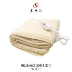 北極光 珊瑚絨布足溫安全電毯 HTM-16