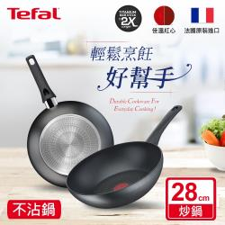 Tefal法國特福 左岸雅廚系列28CM不沾小炒鍋(電磁爐適用)