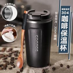 翻蓋直飲304咖啡保溫杯(2入組)