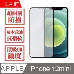 Siren iPhone 12 mini 鋼化9H玻璃 滿版螢幕保護貼5.4吋