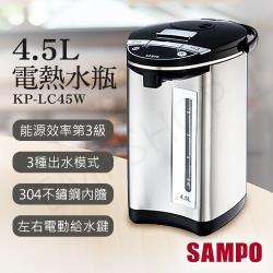 【聲寶SAMPO】4.5L電熱水瓶 KP-LC45W