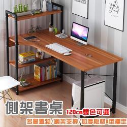 H&C【側櫃書架桌】(快速組裝/X型加固/多層置物/加厚板材)電腦桌/辦公桌/書桌/桌子/兒童桌/工作桌