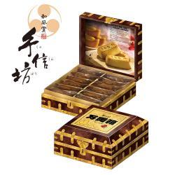 【手信坊】招財進寶萬兩箱禮盒