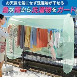 日本COGIT  曬衣用防風防砂防雨罩曬衣棚982729晾衣遮雨棚(保護隱私/上:防潑水.下:紗網/可折疊收納)遮雨網