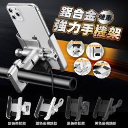 鋁合金機車強力手機架(2入組)