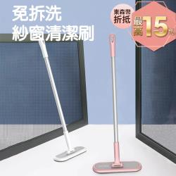乾濕兩用洗紗窗擦窗器窗戶玻璃清潔刷紗窗清洗神器