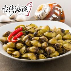 【台灣好漁】天然食補的好食材-黃金蜆(300g)