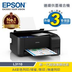 【EPSON 愛普生】L3110 三合一 連續供墨複合機 【贈麥當勞漢堡餐兌換序號:次月中發送】