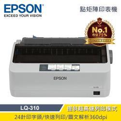 【EPSON 愛普生】LQ-310 24針點矩陣印表機 【贈不鏽鋼環保筷】