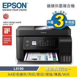 【EPSON 愛普生】L5190 傳真連續供墨複合機 【贈麥當勞漢堡餐兌換序號:次月中發送】