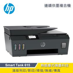 【HP惠普】SmartTank615連供傳真印表機All-in-One(Y0F71A)【贈不鏽鋼環保筷】