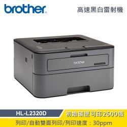 【Brother】HL-L2320D 高速黑白雷射自動雙面印表機 【贈必勝客披薩兌換序號:次月中簡訊發送】