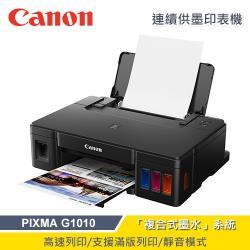 【Canon 佳能】PIXMA G1010 原廠大供墨印表機 【贈必勝客披薩券:序號次月中簡訊發送】