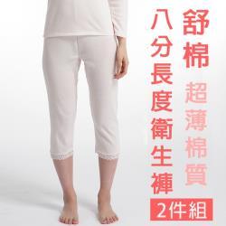 [MIGER密格內衣]舒棉八分長度衛生褲(褲子)2件組-台灣製-