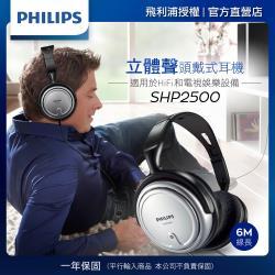 【Philips 飛利浦】頭戴式立體聲耳機SHP2500