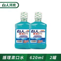 白人護理漱口水620mlX1+1