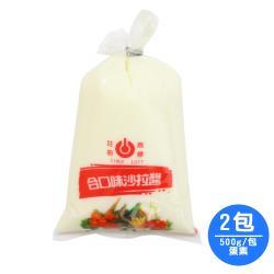 合口味 香甜原味蛋素沙拉醬量販包2包(500g/包)