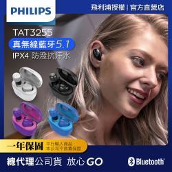 【Philips 飛利浦】真無線藍芽耳機TAT3255(共2色可任選)
