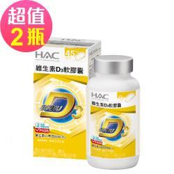 【永信HAC】維生素D3軟膠囊x2瓶(90粒/瓶)