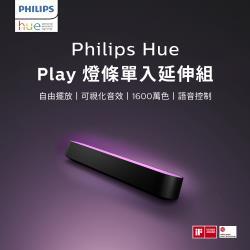 Philips 飛利浦 Hue 智慧照明 全彩情境 Hue Play燈條單入延伸組(PH011)