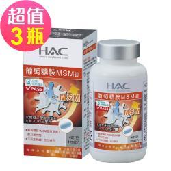 【永信HAC】哈克麗康-葡萄糖胺MSM錠x3瓶(120粒/瓶)