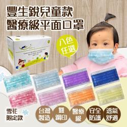 【豐生銳】兒童醫療級雙鋼印平面口罩 台灣製(50片/盒) x40盒