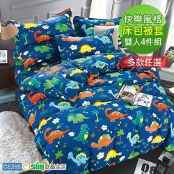 Osun-床包被套組-雙人(CE295)快樂風格-多款任選