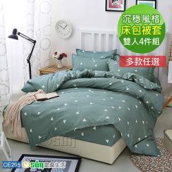 Osun-床包被套組-雙人(CE295)沉穩風格-多款任選
