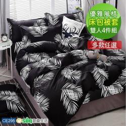 Osun-床包被套組-雙人(CE295)優雅風格-多款任選