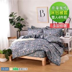 Osun-床包被套組-雙人(CE295)浪漫風格-多款任選