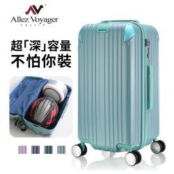 奧莉薇閣 23.5吋行李箱PC消光Sport運動版小胖箱