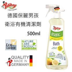 德國保麗男孩衛浴有機清潔劑 500ml