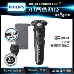 飛利浦 全新AI 5系列電鬍刀 S5588 /17-買就送