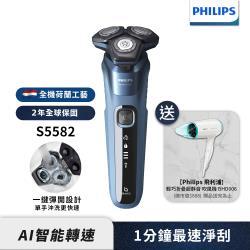 飛利浦 全新AI 5系列電鬍刀 S5582 /20
