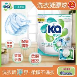 日本SEIKA王子菁華 3合1超濃縮洗衣凝膠球 白珠柔順 30顆x2袋 洗衣膠囊 洗衣球