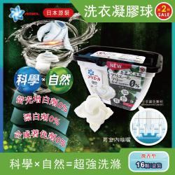 日本P&G Ariel/Bold-生物科學BIO超濃縮3倍洗衣膠囊洗衣凝膠球16顆*2盒