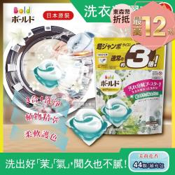 日本P&G Ariel/Bold-第五代3D立體3倍洗衣膠囊洗衣凝膠球44顆*2袋