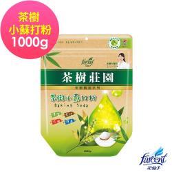 茶樹莊園 茶樹小蘇打粉(1000g/包)