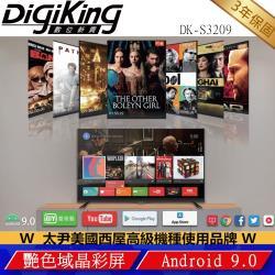【DigiKing 數位新貴】32吋艷色域安卓9 智慧聯網液晶+數位視訊盒 DK-S32V350