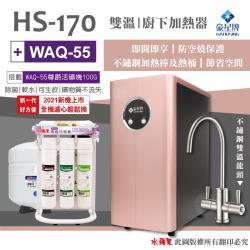 豪星 HS-170 雙溫廚下加熱器-不鏽鋼機械龍頭(搭配 WAQ-55活礦機)