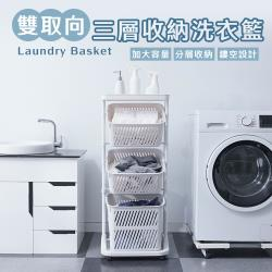 日系雙取向大容量三層分類收納籃/洗衣籃