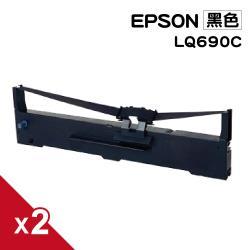 for EPSON LQ-695C/LQ695C/LQ690C/LQ-690/LQ690黑色 相容色帶 S015611/S015555 (