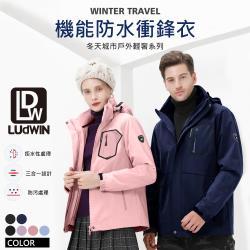 LUDWIN路德威 兩件式機能防水衝鋒外套
