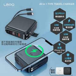 【LaPo】數位顯示自帶線行動電源+充電頭+無線充電(兼具QC/PD快充)