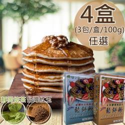 【翠之果】台灣紅玉紅茶/日本靜岡焙茶鬆餅預拌粉任選4盒(100g/3包/盒)