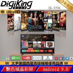 【DigiKing 數位新貴】50吋4K艷色域HDR安卓9 智慧聯網液晶+數位視訊盒 DK-S50K